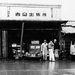 Igazi sufnigarázs a régmúlt Japánjából